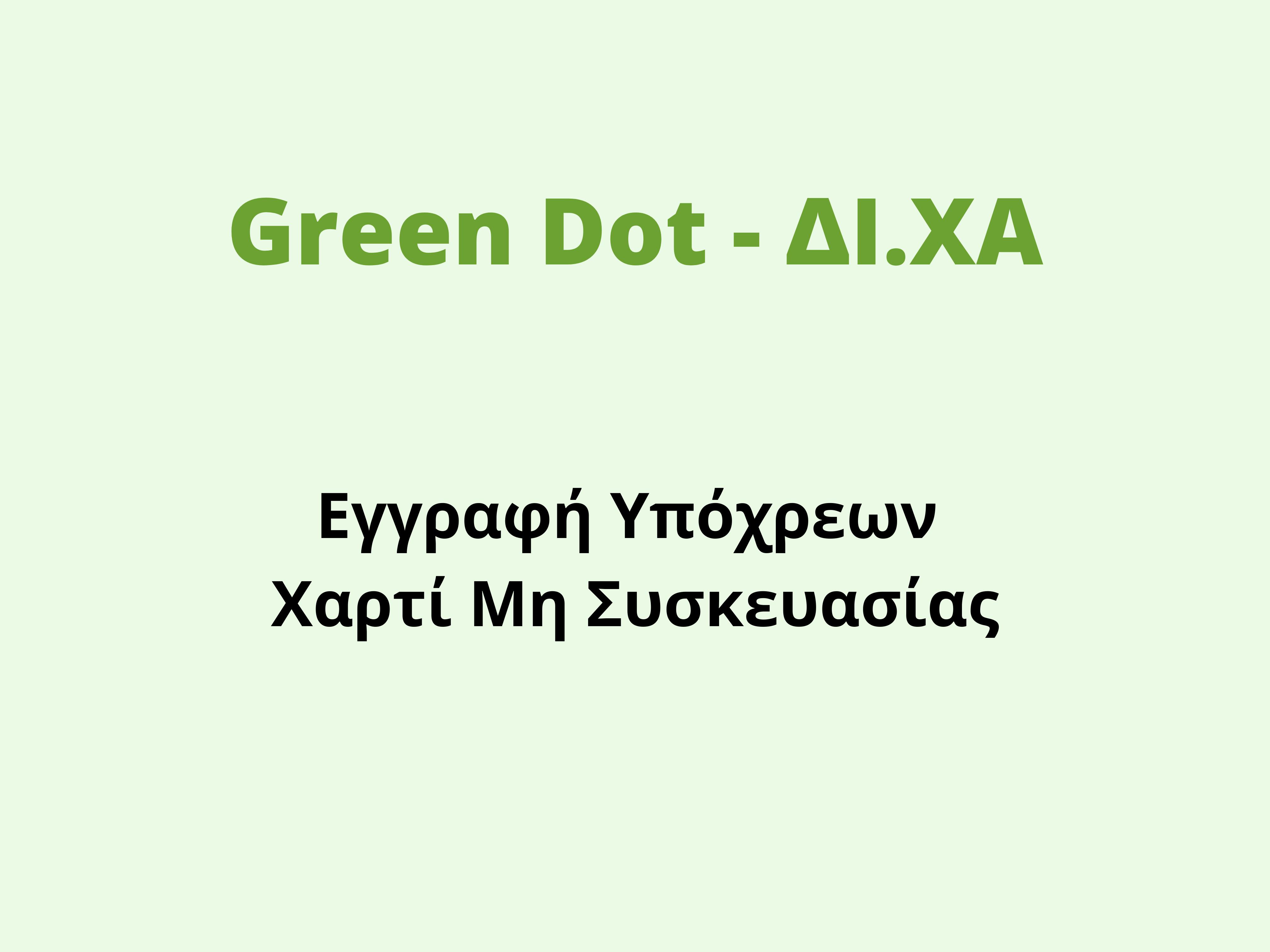 Green Dot - ΔΙ.ΧΑ