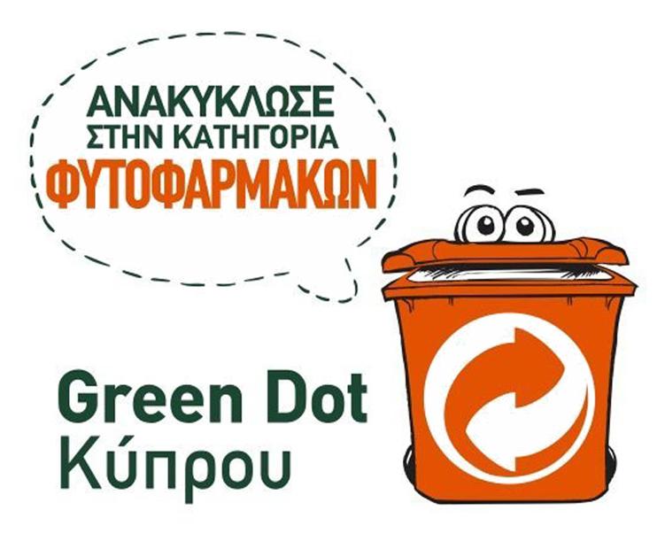 To σύμβολο αυτό τοποθετείται σε συσκευασίες που ανακυκλώνονται στην κατηγορία Φυτοφαρμάκων.