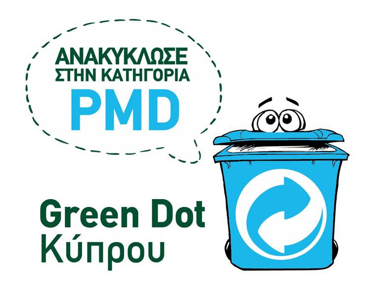 Τo σύμβολο αυτό τοποθετείται σε συσκευασίες που ανακυκλώνονται στην κατηγορία PMD.